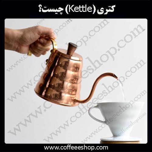 قهوه | قهوه دمی | کتری (Kettle) چیست؟