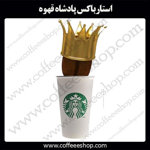 استارباکس پادشاه قهوه