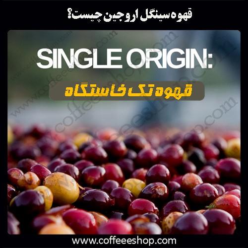 قهوه سینگل اروجین single origin | قهوه تک خاستگاه