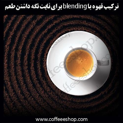 ترکیب قهوه یا blending برای ثابت نگه داشتن طعم
