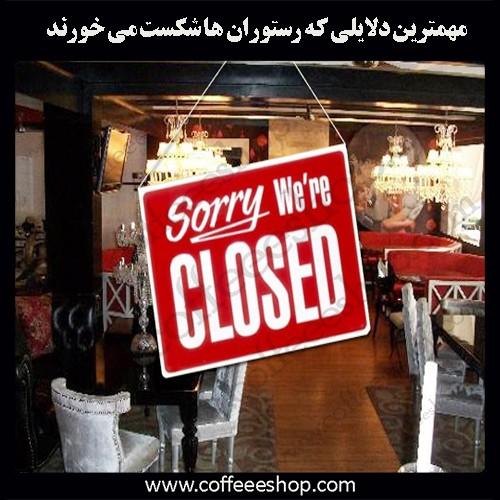 مهمترین دلایلی که رستوران ها شکست می خورند
