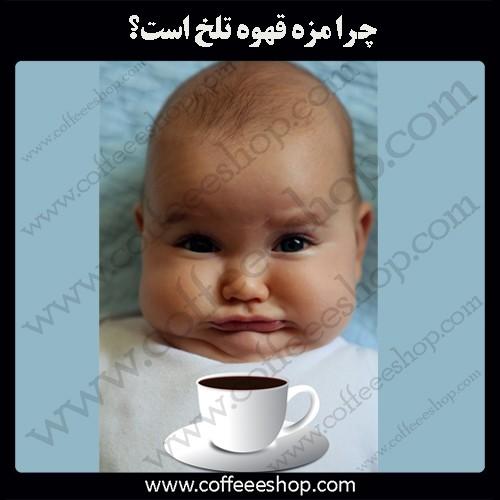 چرا مزه قهوه تلخ است؟