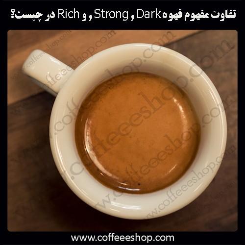 تفاوت مفهوم قهوه Strong , Dark , و Rich در چیست؟