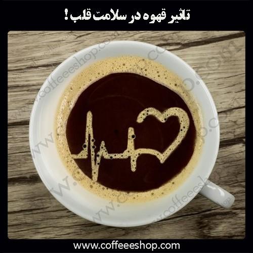 تاثیر قهوه در سلامت قلب !