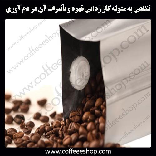 نگاهی به مقوله گاز زدایی قهوه و تأثیرات آن در دم آوری