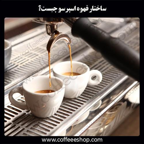 ساختار قهوه اسپرسو چیست؟