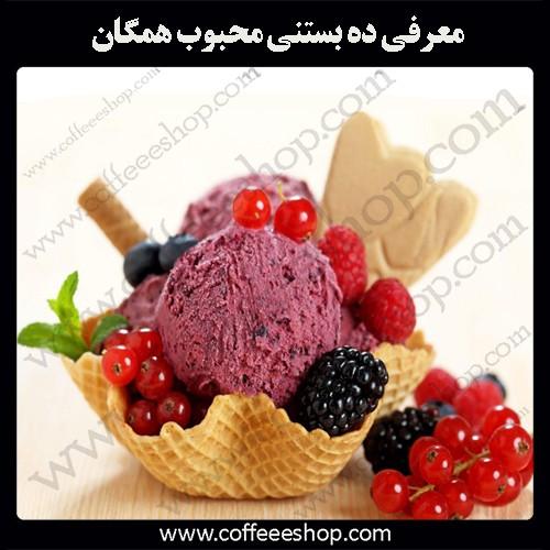 معرفی ده بستنی محبوب همگان