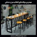 مهمترین مولفه های انتخاب میز و صندلی خوب برای رستوران و کافی شاپ