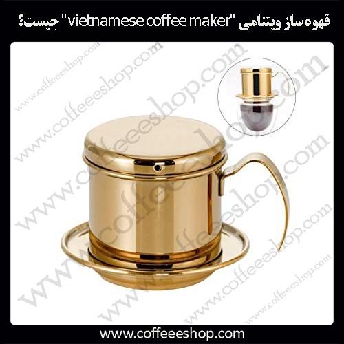 """قهوه ساز ویتنامی """"vietnamese coffee maker"""" چیست؟"""