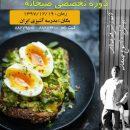 آموزش تخصصی انواع صبحانه ملل، آمریکایی، ایتالیایی و ایرانی