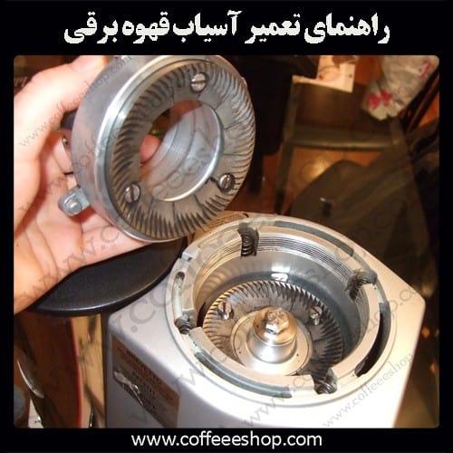 راهنمای تعمیر آسیاب قهوه برقی | آسیاب صنعتی و آسیاب خانگی