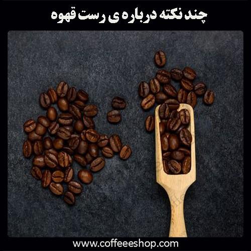 چند نکته درباره ی رست قهوه :
