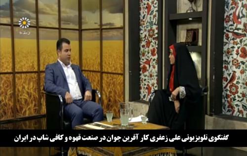 علی زعفری در گفتگو با شبکه تلویزیونی جام جم چشم انداز صنعت قهوه را روشن دانست.