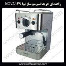 راهنمای خرید اسپرسو ساز  نوا  149 NOVA