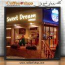 كافه رویای شیرین – كافی شاپ رویای شیرین – یوسف آباد