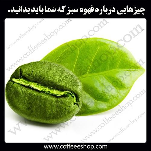 چیزهایی درباره قهوه سبز که شما باید بدانید.