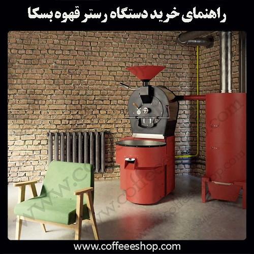راهنمای خرید دستگاه رستر قهوه بسکا | روستر بسکا
