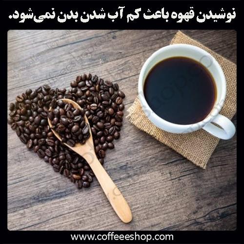 نوشیدن قهوه باعث کم آب شدن بدن نمیشود.