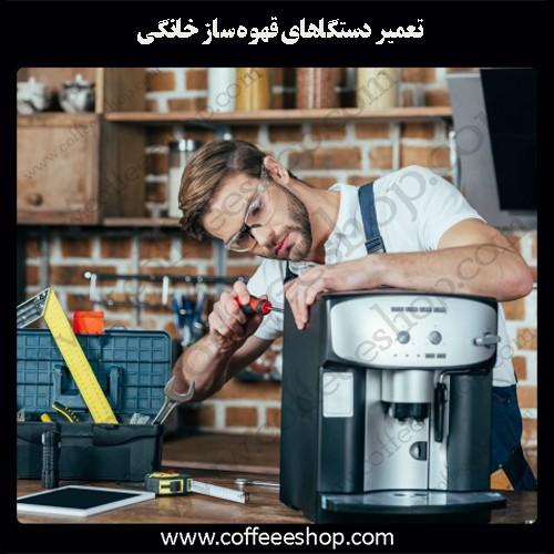 تعمیر دستگاهای قهوه ساز خانگی
