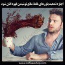 لطفا اجازه ندهید باورهای غلط مانع نوشیدن قهوه اتان شود