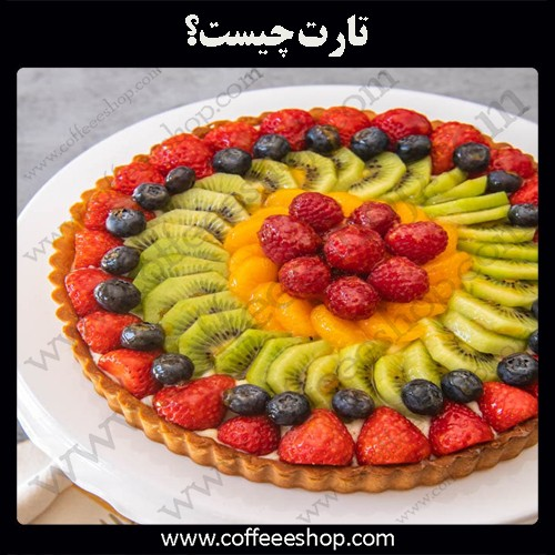تارت چیست؟ | What is tart