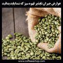 عوارض جبران ناپذیر قهوه سبز که شما باید بدانید