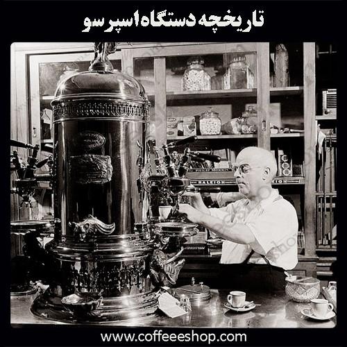 تاریخچه دستگاه اسپرسو | History of the machine Espresso