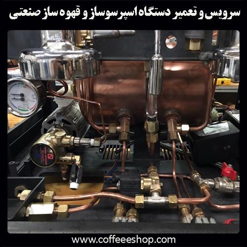سرویس و تعمیر دستگاه اسپرسوساز و قهوه ساز صنعتی