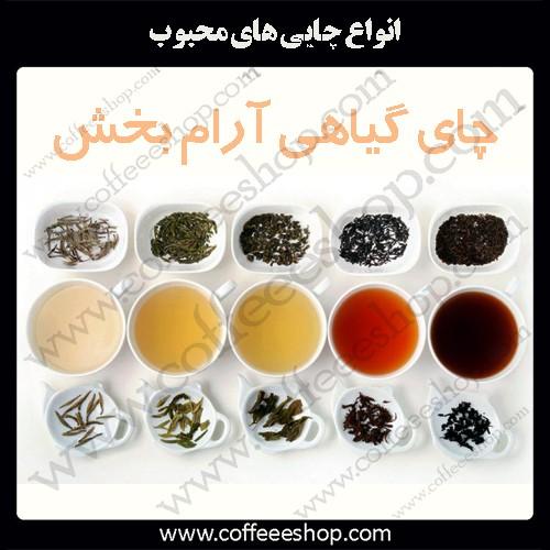 انواع چایی های محبوب که در کافی شاپ ها سرو می شوند.