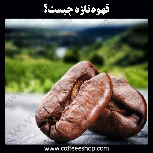 قهوه تازه چیست؟