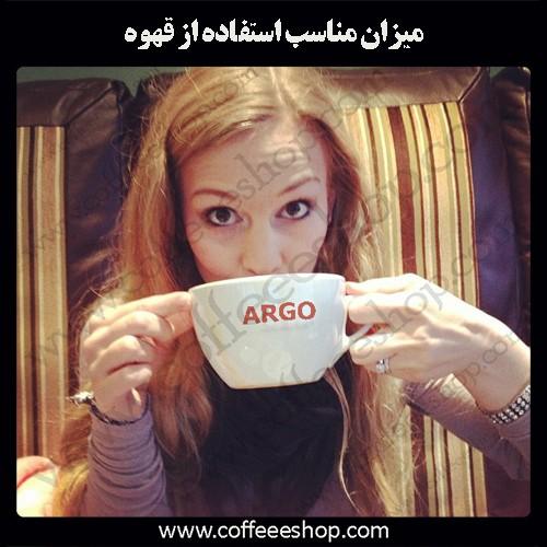 میزان مناسب استفاده از قهوه