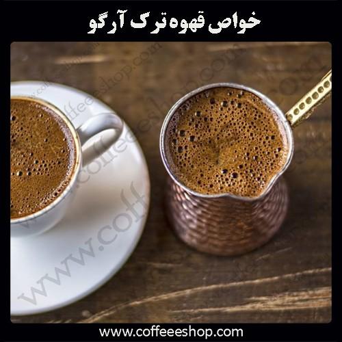 خواص قهوه ترک آرگو