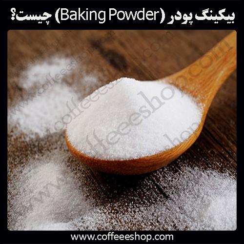 بیکینگ پودر (Baking Powder) چیست؟