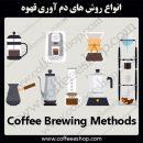 انواع روش های دم آوری قهوه