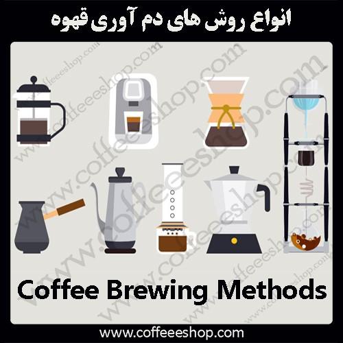 Coffee Brewing Methods   انواع روش های دم آوری قهوه