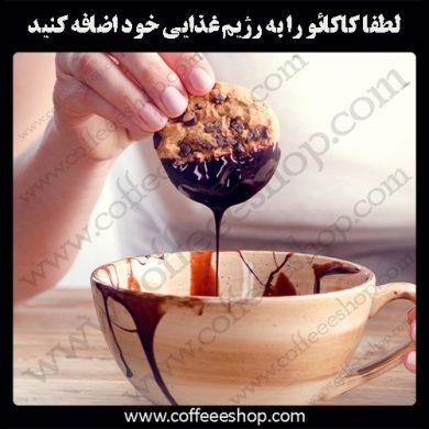 لطفا کاکائو را به رژیم غذایی خود اضافه کنید