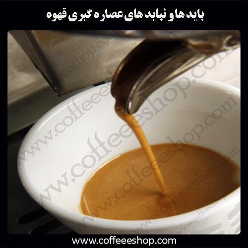 باید ها و نباید های عصاره گیری قهوه