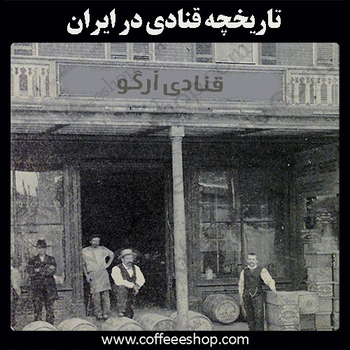 تاریخچه قنادی در ایران