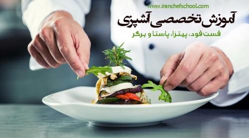 سایت مدرسه آشپزی ایران