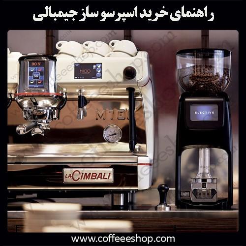 راهنمای خرید اسپرسو ساز جیمبالی | La Cimbali Espresso Machine