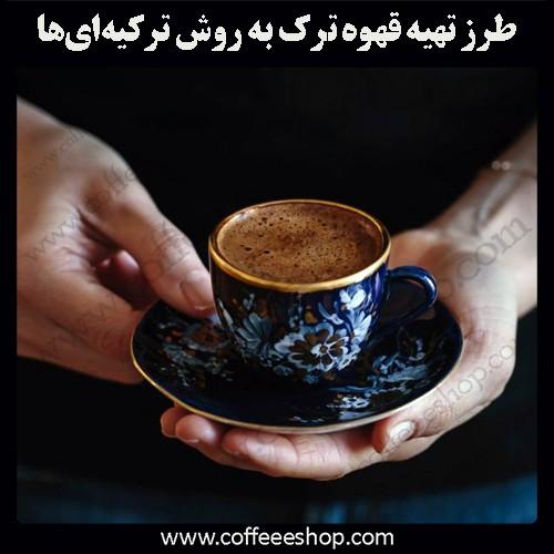 طرز تهیه قهوه ترک به روش ترکیهایها