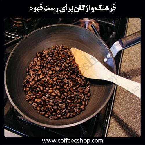 انواع دستگاه رست و فرهنگ و اصطلاحات رست قهوه