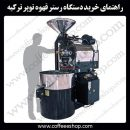 راهنمای خرید دستگاه رستر قهوه توپر ترکیه | روستر توپر ترکیه