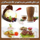 آموزش کافی شاپ، آموزش باریستا، آموزش آشپزی و آموزش شیرینی پزی خانه باریستا ایران