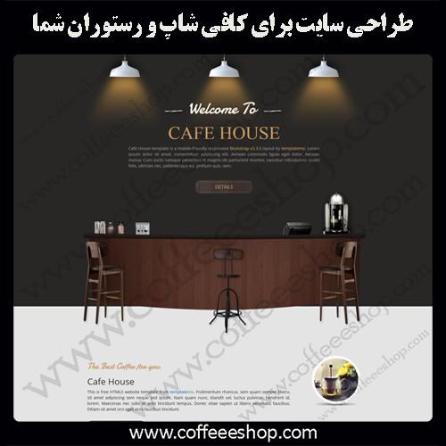 طراحی سایت برای کافی شاپ و رستوران شما
