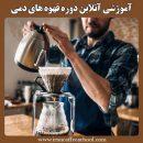 دوره آموزشی قهوه های دمی | موج سوم قهوه به صورت آنلاین