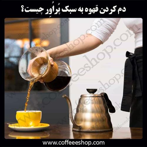 دم کردن قهوه به سبک پُراُوِر چیست؟  Pour Over Coffee