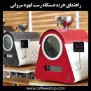 راهنمای خرید دستگاه رست قهوه سروفی | Coffee Roastr Ceroffee