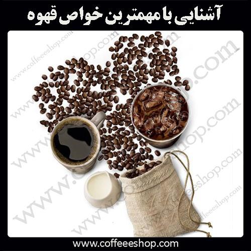 آشنایی با مهمترین خواص قهوه