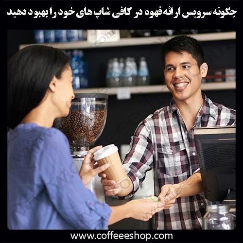 چگونه سرویس ارائه قهوه در کافی شاپهای خود را بهبود دهید